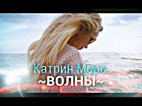 Катрин Моро - Волны