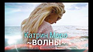 Смотреть клип Катрин Моро - Волны