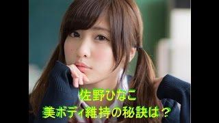 エンタメ ニュース ミサミサ役で注目の佐野ひなこ、「ウエスト51cm」美...