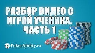 Покер обучение | Разбор видео с игрой ученика. Часть 1