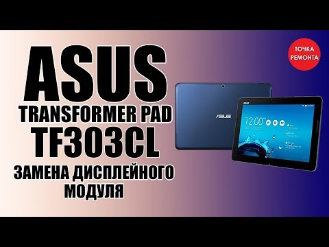 Asus Transformer Pad TF303CL замена дисплейного модуля