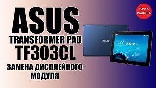 Скачать Asus Transformer Pad TF303CL замена дисплейного модуля