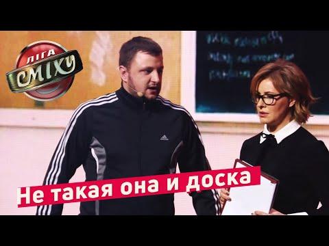 Школьная Любовь к Учителю   Спецпроект Лиги Смеха 2018