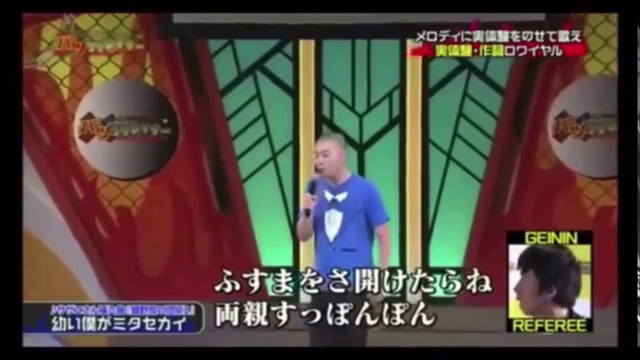 稲田 替え歌 アインシュタイン