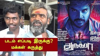 Aaruthra Movie Public Opinion | Public Review