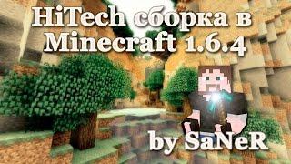 HiTech сборка minecraft 1.6.4 by SaNeR [100 модов ]