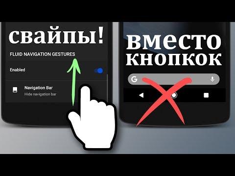 Свайпы вместо кнопок навигации | Fluid Navigation Gestures