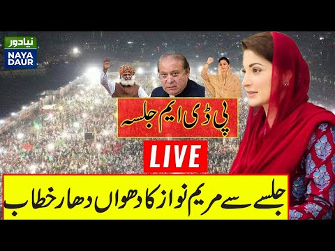 LIVE   PDM Faisalabad Jalsa   Maryam Nawaz Speech   16 Oct 2021