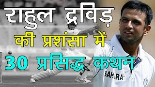 Rahul Dravid Famous Praise Quotes in Hindi | राहुल द्रविड़ की प्रशंसा में कहे गए 30 प्रसिद्द कथन