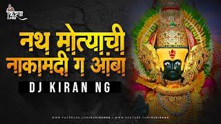 Nath Motyachi Nakamadhi G Amba - Remix | DJ Kiran NG | नथ मोत्याची नाकामधी ग अंबा DJ Remix Song