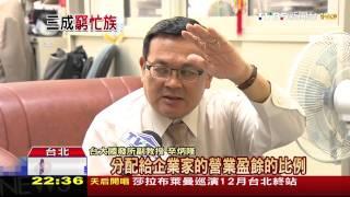 Gambar cover 348萬人月薪不到3萬 台灣低薪族窮忙過活 iPad HD