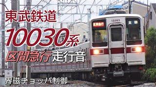 東武10030系 浅草―太田 区間急行 全区間走行音