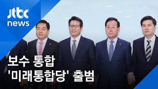 범보수 성향 '미래통합당' 출범…민주통합당 오늘 결론 …