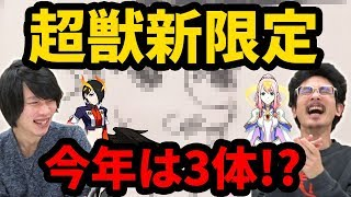 【モンスト】ビナー&ゼフォンに続く新限定候補!?2019新春超獣神祭新限定キャラを大予想!!【なうしろ】 thumbnail