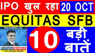 EQUITAS SMALL FINANCE BANK IPO DATE ISSUE PRICE LATEST NEWS | LATEST SHARE MARKET IPO 2020 NEWS