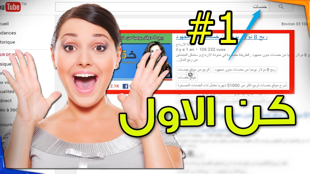 اسرار تصدر نتائج البحث في يوتيوب - اكتشف كيف افعل ذلك