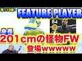 【ウイイレ2019】トラオレの悪夢を思い出す身長201CMのFPFW現る!!myClub日本一目指すゲーム実況!!!pes ウイニングイレブン