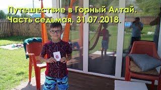 Поездка в Горный Алтай. День седьмой. 31.07.2018