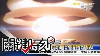 關鍵時刻 20160622  節目播出版(有字幕)