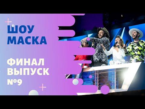 «Маска» ФИНАЛ   Выпуск 9. Сезон 1   The Masked Singer