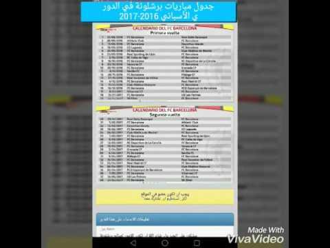 مباريات الدوري السعودي 2017