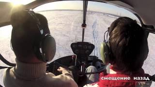 Полет С Инструктором На Robinson R-44