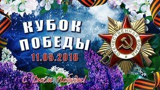 """КУБОК ПОБЕДЫ"" 1 ДЕНЬ ТЮМЕНСКИЙ ЛЕГИОН - ТРАНСБУНКЕР"