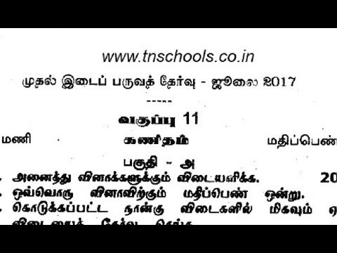 plus one mathematics first midterm question paper download tamil rh youtube com plus one mathematics guide plus one business maths guide