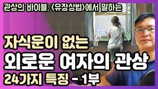 [관상]★자식운이 없는, 외로운 여자 관상 24가지 특징-1부(유장상법)★이런 여자는 좋은 남편과 훌륭한 자…