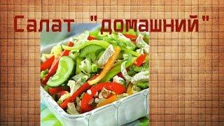 рецепты вкусных салатов Салат домашний