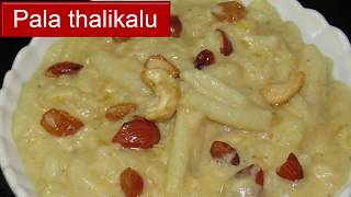Palathalikalu(పాలతాలికలు) recipe in telugu-home made jaggery palathalikalu -Traditional  rice sweet