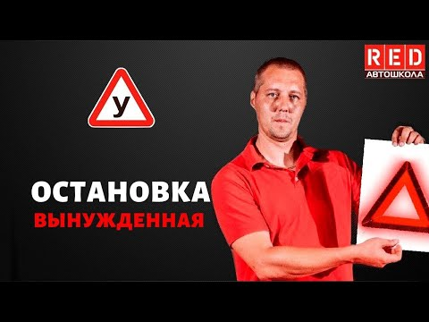 Вынужденная остановка - Легкая теория с Автошколой RED