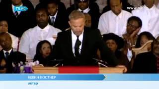 Церемония прощания с Уитни Хьюстон