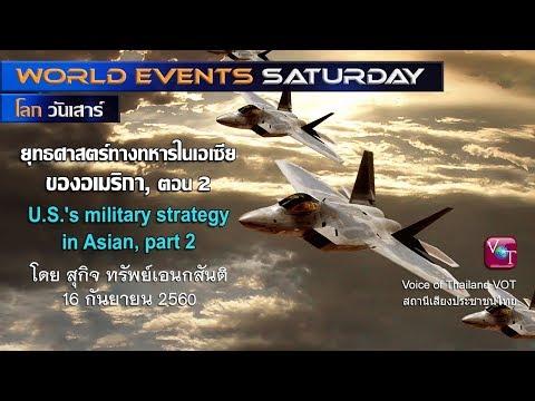 (16 ก.ย. 60) ตอน 2, ยุทธศาสตร์ทางทหารในเอเซียของอเมริกา (U.S.'s strategy in Asian), สุกิจ, VOT
