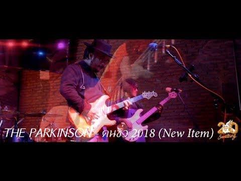 The Parkinson - คนชั่ว 2018 [Live] 20Something Bar