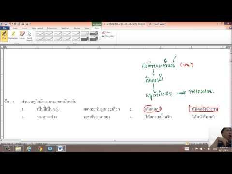 ภาษาไทย นายสิบ &  นายร้อยตำรวจ