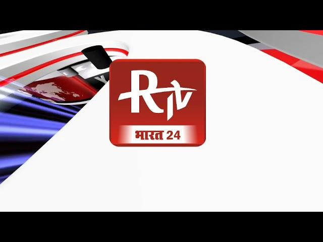 कहाँ हुई कांग्रेसियों और पुलिस के बीच झड़प।RtvBharat24 Live।BREAKING NEWS..