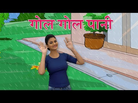 Gol Gol Paani Action Song | Hindi Rhymes With Actions For Children | Baby Rhymes Hindi | Bal geet