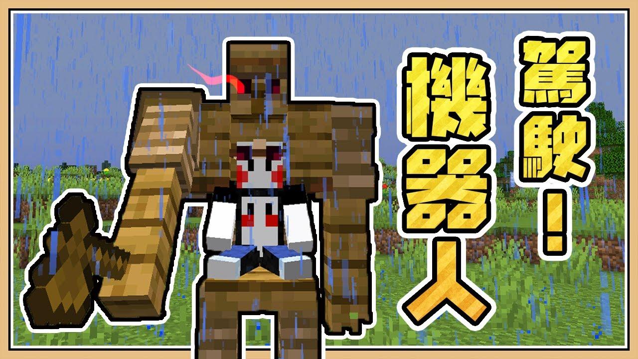 【Minecraft】強奪!衛道士的木頭機器人 </p> </div><!-- .entry-content -->  </article><!-- #post-## -->  <nav class=