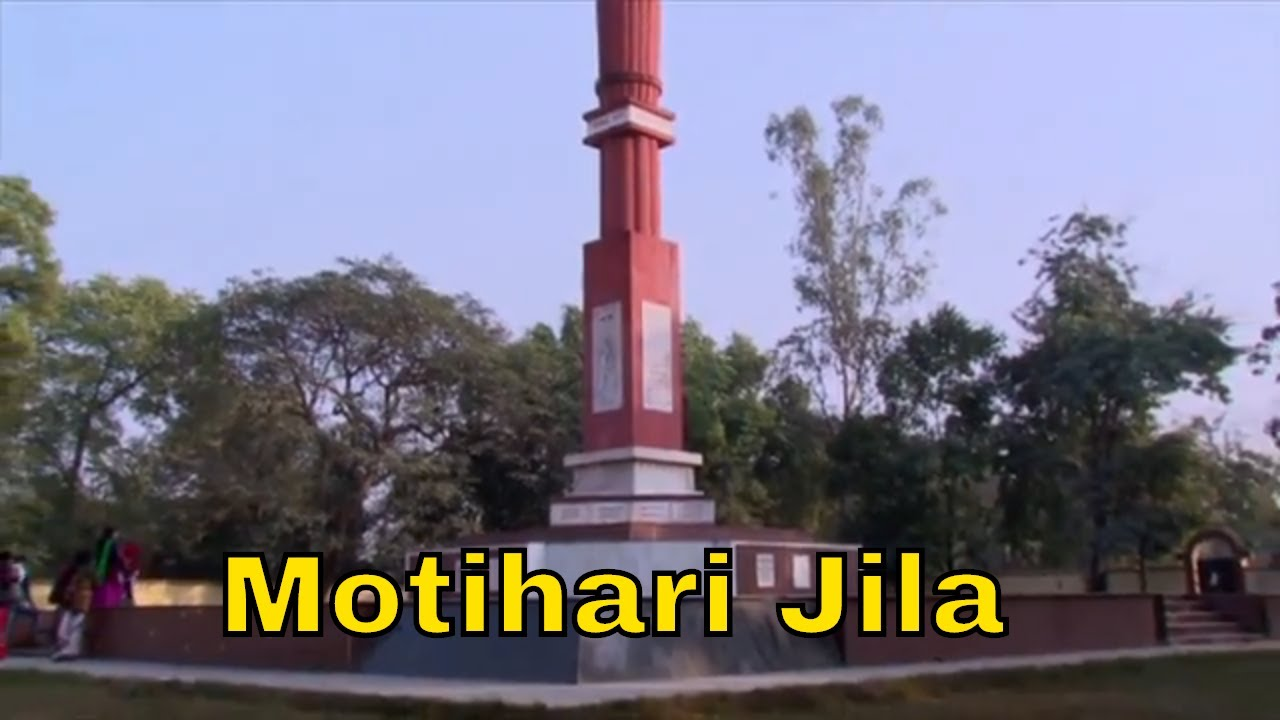 Motihari City    मोतिहारी    in East Champaran Bihar