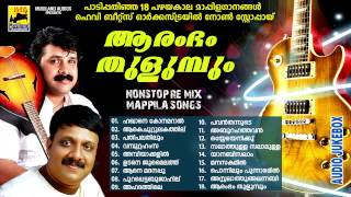Nonstop Remix Malayalam Mappila Songs | Aarambam Thulumbum | Old Mappila Songs Remix | Audio Jukebox
