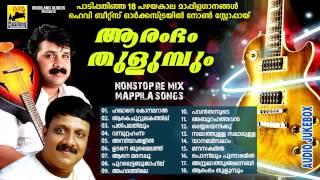 Nonstop Remix Malayalam Mappila Songs | Aarambam Thulumbum | Old Mappila Songs Remix | Audio Jukebox