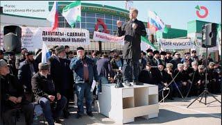 Николай Рыбаков в Магасе. Выступление на митинге. 26.03.19