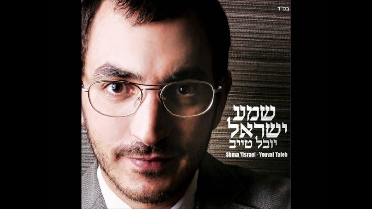 יובל טייב - הללויה Yuval Taieb - Halleluja