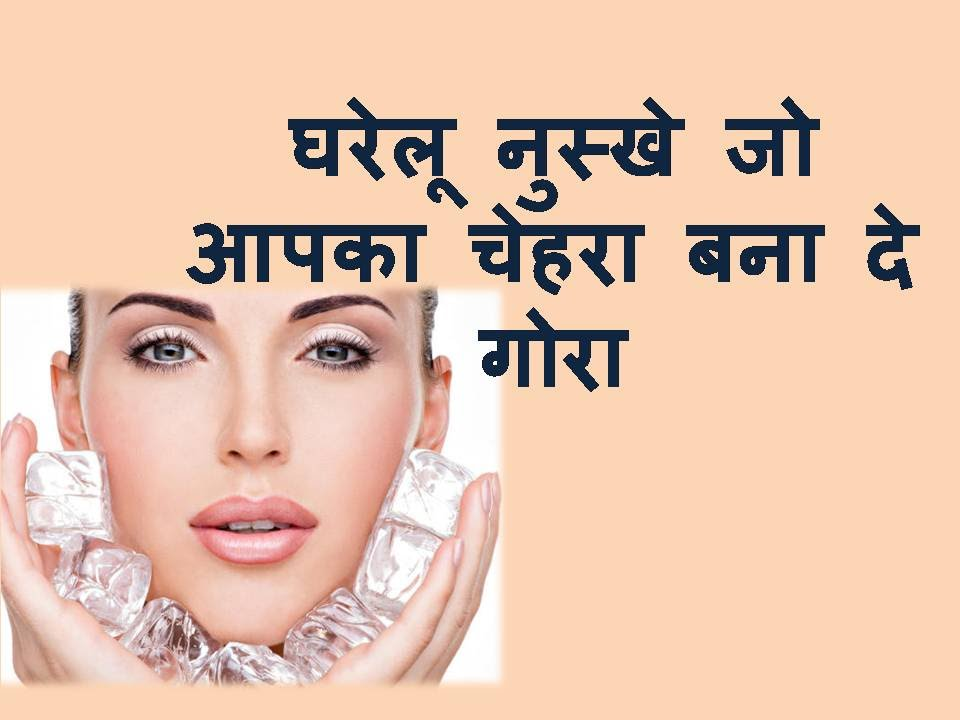 Gora chehra | face Glow | Skin Beauty Tips | Men n Women ...