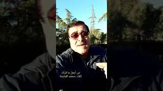 من أجمل ما قرأت . إلقاء : محمد الغبابشة