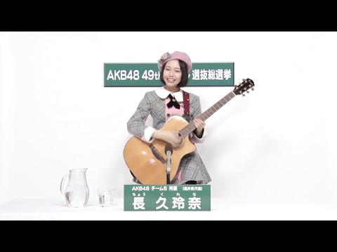 AKB48 チーム8所属 福井県代表 長久玲奈 (Kurena Cho)
