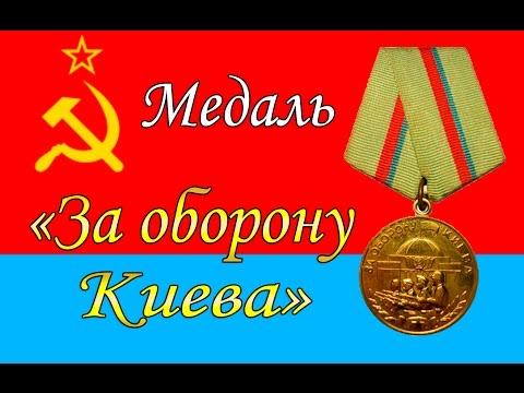 Медаль За оборону Киева Обзор/Фалеристика/Коллекционирование/Цена.
