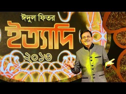 Ityadi - ইত্যাদি | Hanif Sanket | Eid-ul-fitr episode 2013