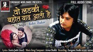 ROHIT THAKOR Woh Ladki Bahut Yaad Aati Hai | New Sad Song | वो लड़की बहोत याद आती है